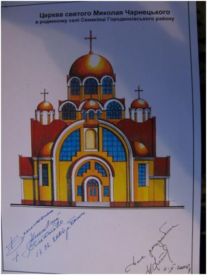 Проект майбутнього собору святого Миколая Чарнецького
