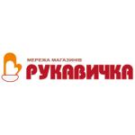 Супермаркет Рукавичка, Рукавичка Ходорів